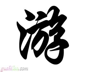 游氏来源及历史