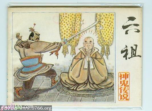 六祖降生故事