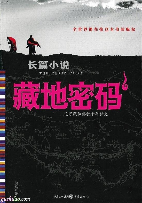 《藏地密码》的畅销书